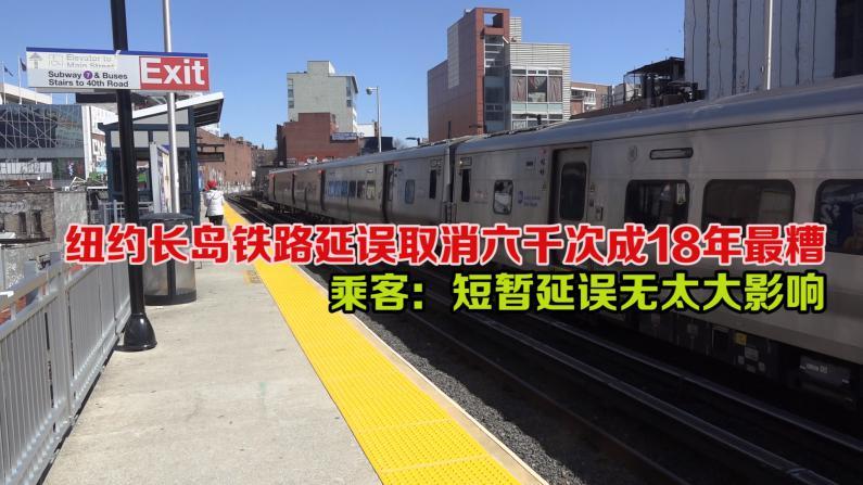 纽约长岛铁路延误取消六千次成18年最糟  乘客:短暂延误无太大影响
