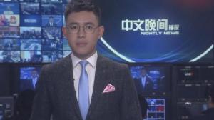 2018年03月19日中文晚间播报