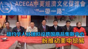 纽约多华人社团拟设跨国商品集散中心 盼推动美中贸易