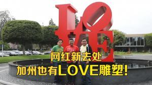 南加打卡新去处 LOVE雕塑现身洛杉矶华人区
