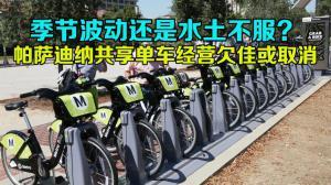 帕萨迪纳共享单车经营状况欠佳 或考虑年内终止项目?