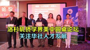 洛杉矶侨学界美中联圆桌论坛:关注华社人才发展