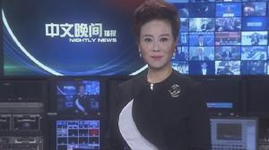 2018年03月20日中文晚间播报