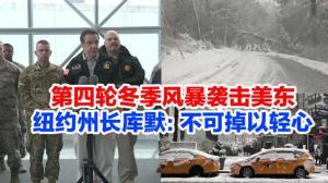第四轮冬季风暴袭击美东 纽约州长库默:不可掉以轻心