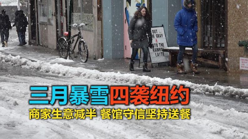 三月暴雪四袭纽约 餐馆坚持营业守信送餐