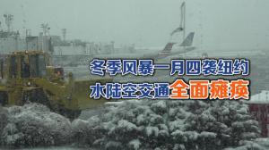 冬季风暴一月四袭纽约 水陆空交通全面瘫痪