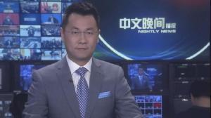 2018年03月21日中文晚间播报