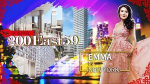 西半球最高住宅缔造者的最新力作200east59