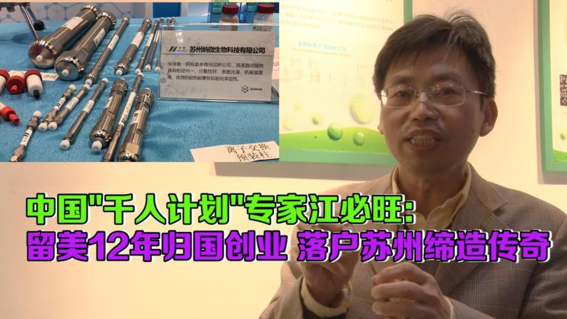"""中国""""千人计划""""专家江必旺:  留美12年归国创业 落户苏州缔造传奇"""