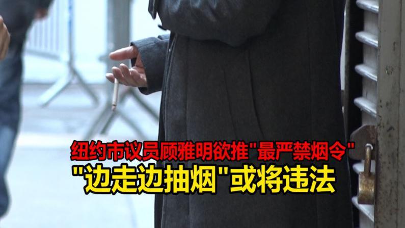 """纽约市议员顾雅明欲推""""最严禁烟令""""  """"边走边抽烟""""或将违法"""