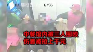餐馆插队引发暴力斗殴 纽约中餐馆顾客被抢千元