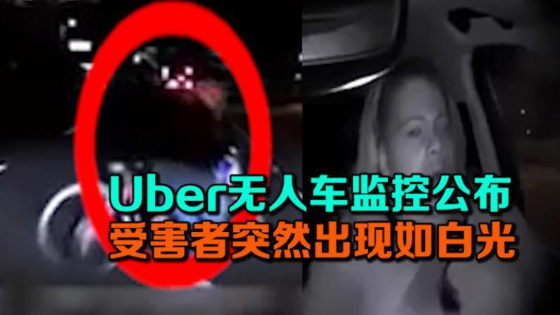 Uber无人车监控公布 受害者突然出现如白光