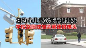 纽约市府呼吁州议会通过提案 为学校路段加装测速摄像头
