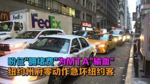 """纽约市民盼征""""拥堵费""""为MTA"""