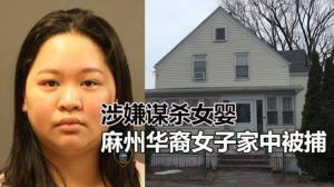 涉嫌谋杀女婴 麻州华裔女子家中被捕