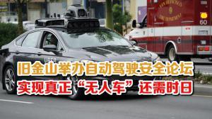 """旧金山举办自动驾驶安全论坛 业内人士:实现真正""""无人车""""还需时日"""
