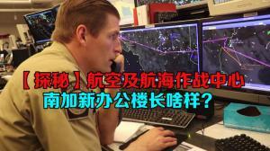 美国海关及边境保护局南加新办公楼落成 增强海空执法力度