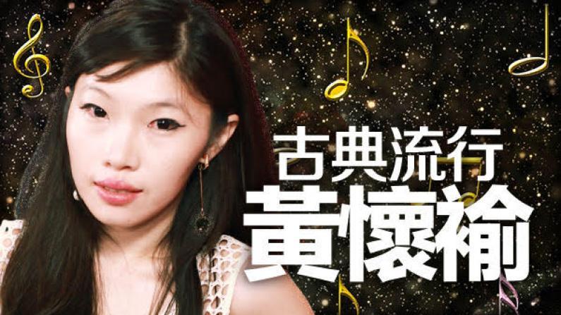 黃懷褕:古典音乐注入流行节拍