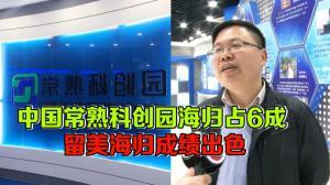 中国常熟科创园海归占6成  留美海归成绩出色