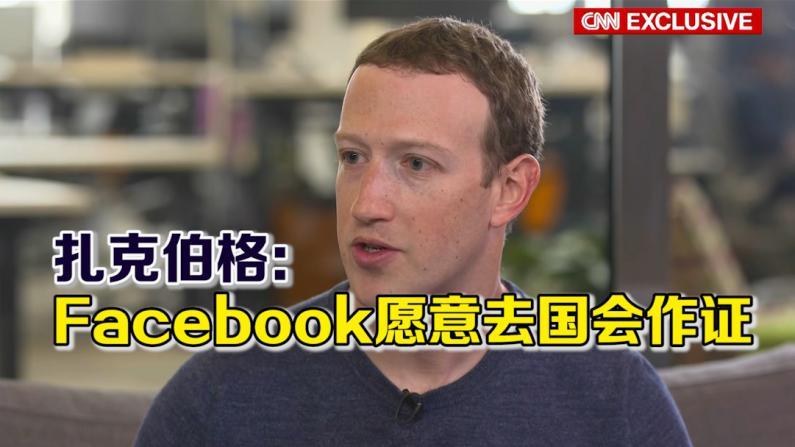 Facebook隐私问题后首露面 扎克伯格:愿意前往国会作证
