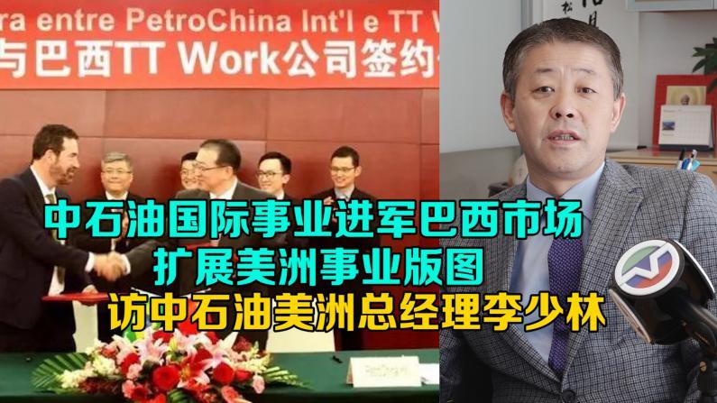 加强美洲营销网络建设  中国石油收购巴西TT Work公司30%股权