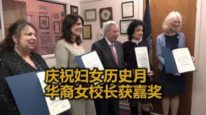 庆祝妇女历史月 纽约布鲁克林华裔女校长获嘉奖