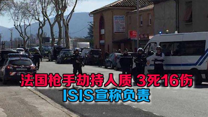 法国枪手劫持人质 3死16伤  ISIS宣称负责