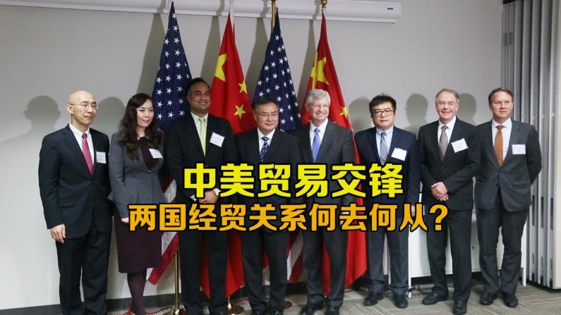 中国国际进口博览会洛杉矶推介 聚焦中美经贸关系
