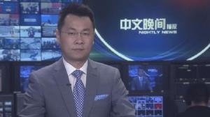 2018年03月23日中文晚间播报