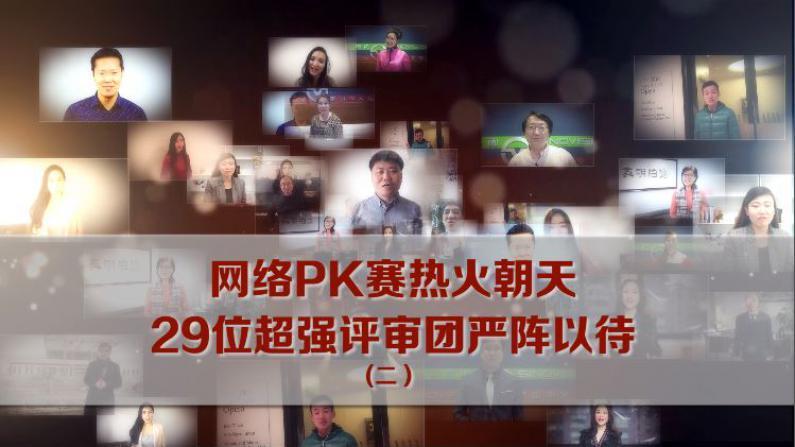 2018美国大学声网络PK赛热火朝天 29位超强评审团严阵以待