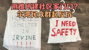 游民庇护所建华裔聚集区? 尔湾民众群起抗议