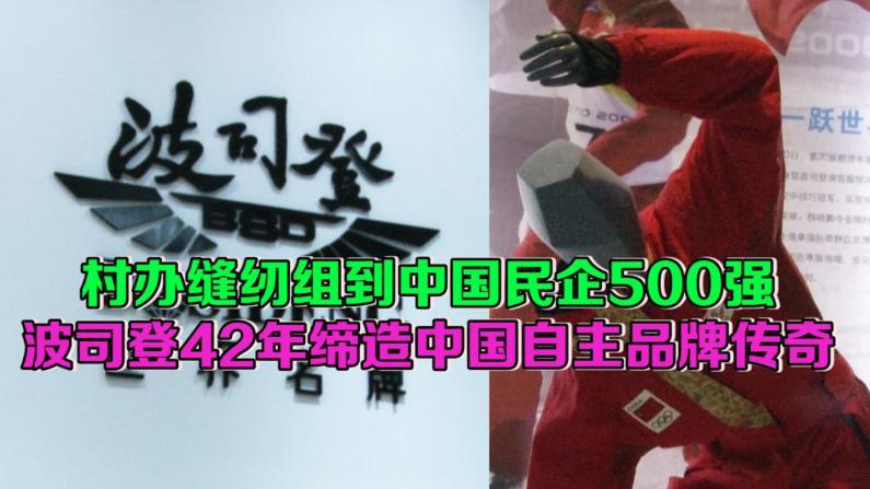 从村办缝纫组到中国民企500强 中国自主品牌波司登40年书写商业传奇