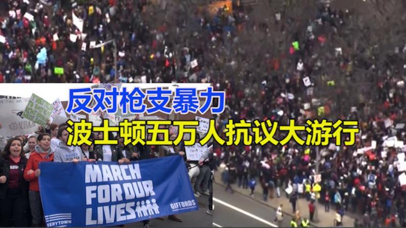 反对枪支暴力 波士顿五万人抗议大游行