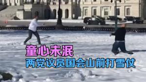 童心未泯 两党议员国会山前打雪仗