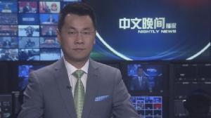 2018年03月24日中文晚间播报