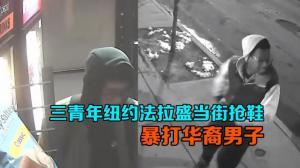 三青年纽约法拉盛当街抢鞋 暴打华裔男子