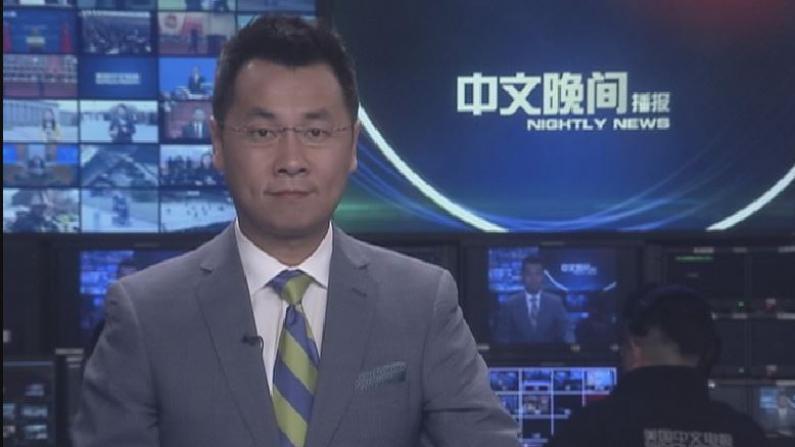 2018年03月25日中文晚间播报