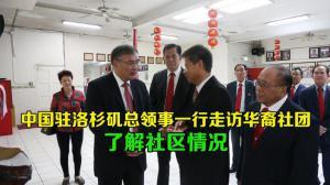 中国驻洛杉矶总领馆总领事走访华裔社团 了解社区情况