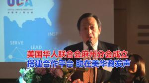 美国华人联合会麻州分会成立 搭建合作平台助在美华裔发声