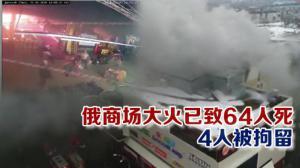 俄商场大火已致64人死  4人被拘留