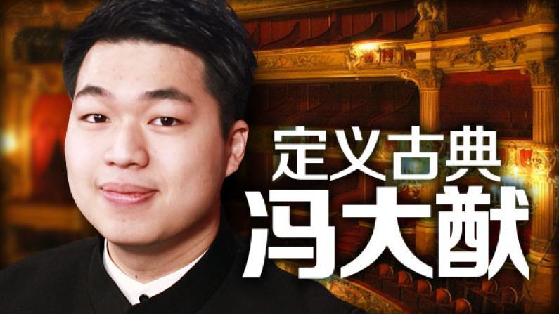 冯大猷 :指挥台上的音乐