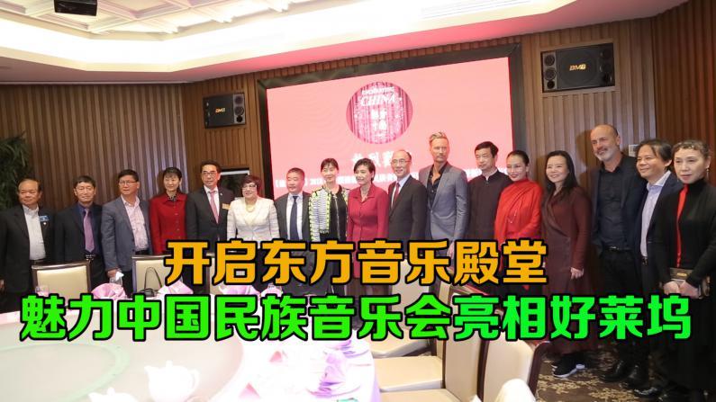 """中国民乐进好莱坞杜比剧院 """"魅力中国""""民族音乐会亮相美西"""