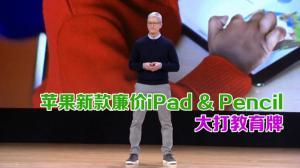 苹果推出新款廉价iPad&Pencil  大打教育牌
