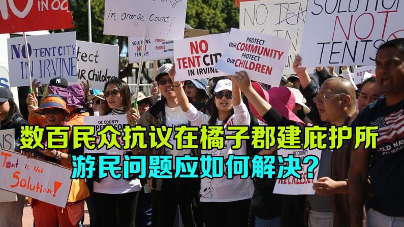 加州橘子郡办听证会讨论建游民庇护所 数百民众抗议
