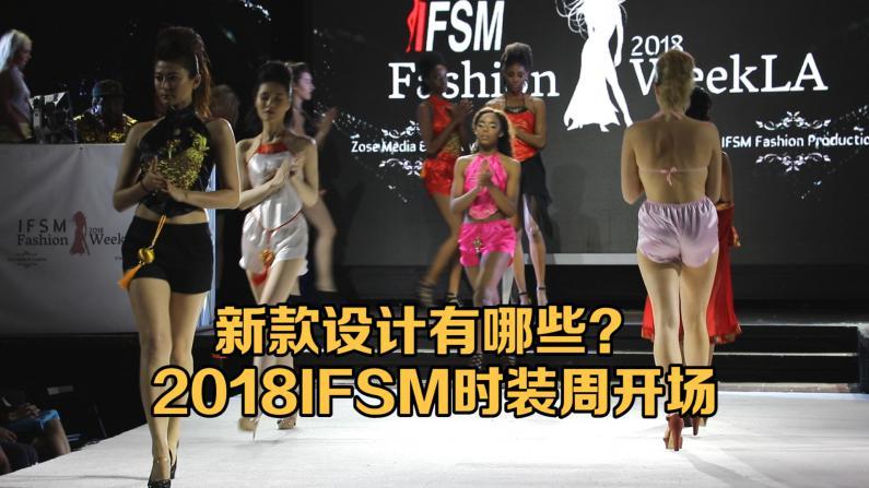 2018有何新款设计 IFSM时装周洛城开场
