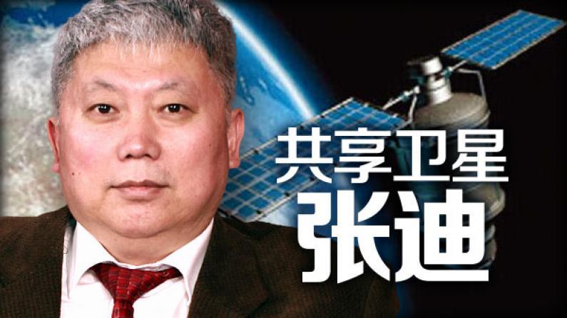 张迪:民企的卫星征途