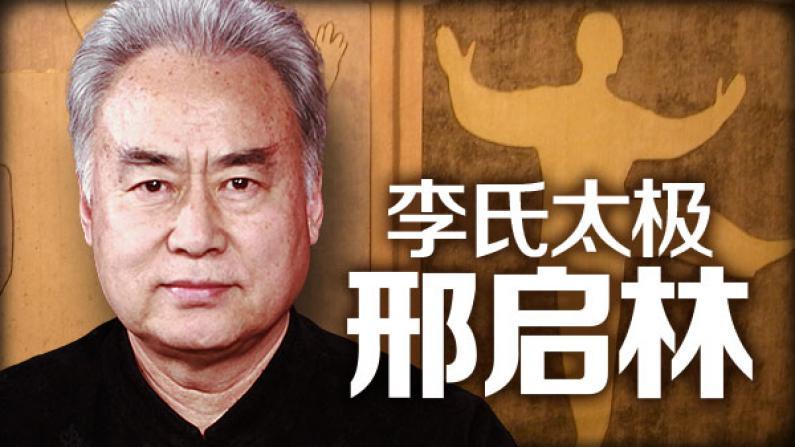 邢启林:太极拳与太极文化