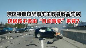 """湾区特斯拉华裔车主葬身致命车祸 这锅该不该由""""自动驾驶""""来背?"""