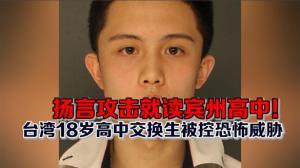 扬言攻击就读宾州高中!台湾18岁高中交换生被控恐怖威胁