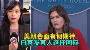 美朝会面有何期待 白宫发言人这样回应